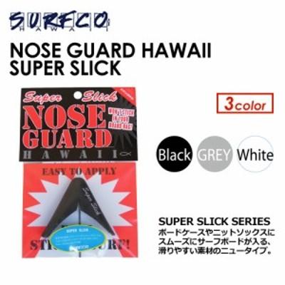 surfco,hawaii,サーフボード,保護,ガード●NOSE GUARD HAWAII SUPER SLICK ノーズガードハワイ スーパースリック