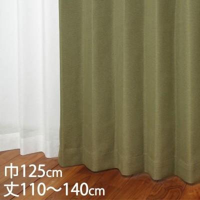 カーテン 遮光カーテン   カーテン ドレープ ダークグリーン 形状記憶 遮光1級 ウォッシャブル 防炎 巾125×丈110〜140cm TDOS7632 KEYUCA ケユカ