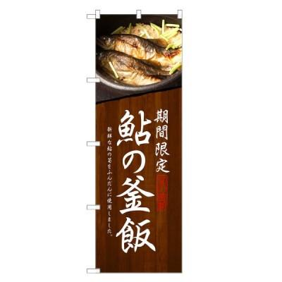 のぼり旗 鮎の釜飯 のぼり レギュラー | 長持ち四方三巻縫製 F28-0065C