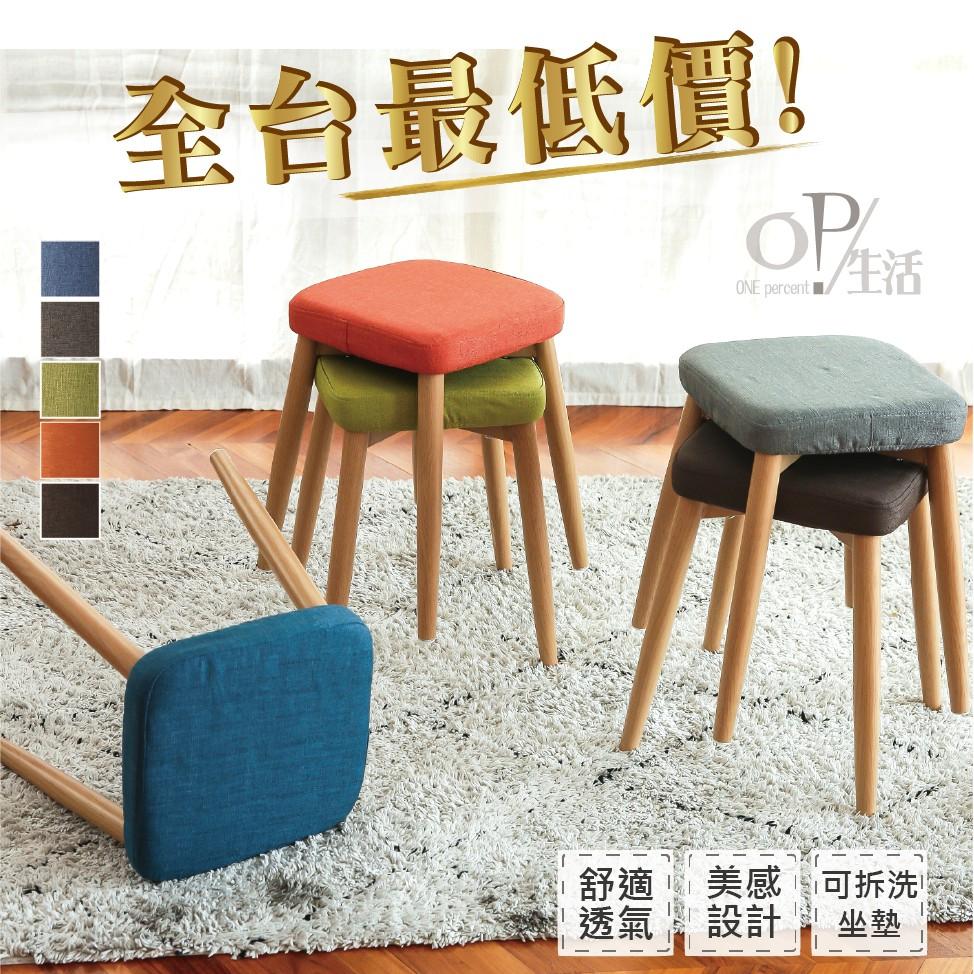 OP生活 透氣麻布木紋椅凳 方凳 凳子 鐵椅 鐵凳 穿鞋凳 矮凳 化妝凳 穿鞋椅 換鞋凳 兒童椅 台灣現貨 快速出貨