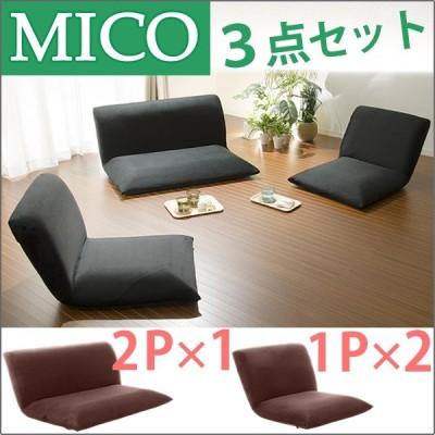 ソファ ソファー ローソファセット 1人掛け×2、2人掛け×1の 3点セット リクライニング おしゃれ ふっくら 座椅子 MICO こたつソファ 日本製