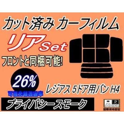 リア (b) レジアス 5D バン H4 (26%) カット済み カーフィルム 車種別 LXH43V LXH49V RCH42V 5ドア用 H4系 トヨタ