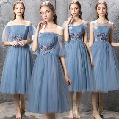 ブライズメイドドレス ブルー ミモレ丈 結婚式ワンピース ブライズメイド ドレス 二次会 ドレス フォーマルドレス