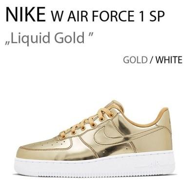 NIKE W AIR FORCE 1 SP ナイキ エアフォース Metallic Gold ゴールド CQ6566-700