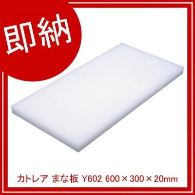 カトレア まな板 Y602 600×300×20mm