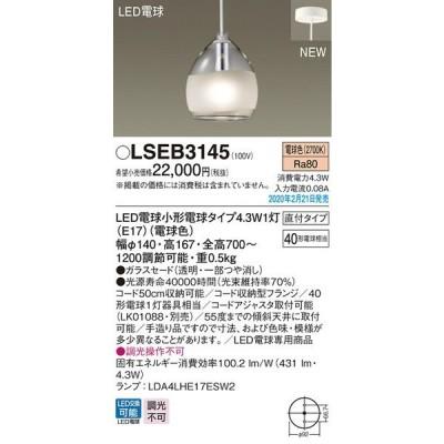 LSEB3145 ペンダント パナソニック 照明器具 ペンダント Panasonic(LGB15452相当品)