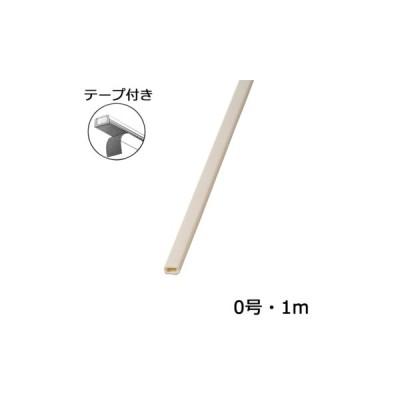 【法人限定】DZ-PMT01-M (DZPMT01M) オーム テープ付きモール0号ミルキー1mx1本