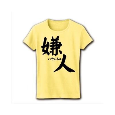 嫌人「いやんちゅ」 リブクルーネックTシャツ(ライトイエロー)