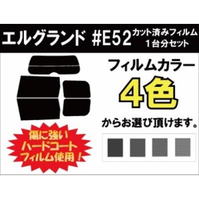 ニッサン エルグランド 5ドア #E52  カット済みカーフィルム 1台分 スモークフィルム 1台分 リヤーセット