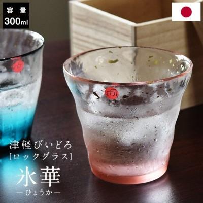 津軽びいどろ グラス 氷華 ロックグラス 300ml 日本製 木箱入り 伝統工芸品 金箔 津軽ビードロ ビイドロ びーどろ カップ コップ タンブラー KT444