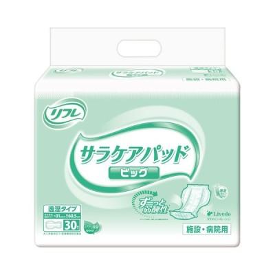 業務用 リフレ サラケアパッド ビッグ 30枚×4袋 16501→17709 リブドゥコーポレーション