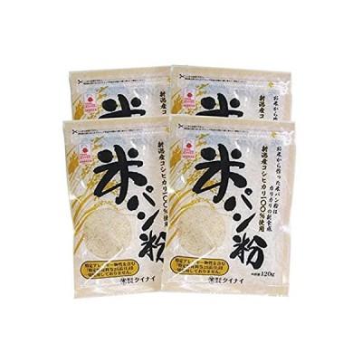 4袋セット タイナイ 新潟産コシヒカリ100%使用 米パン粉 120g×4袋
