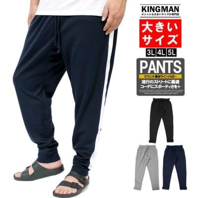 【送料無料】 ジョガーパンツ メンズ 大きいサイズ サイドライン ストレッチ スウェット ウエストゴム イージーパンツ おおきいサイズ
