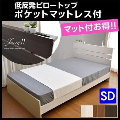 ベッド ベット セミダブル マットレス付き セミダブルベッド ジェリー2(宮棚・コンセント付き)-ART 低反発ポケットコイルマットレス5858付き