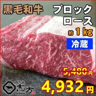家計応援セール! 黒毛和牛 ロース ブロック肉 約1kg 冷蔵 ステーキ 牛肉