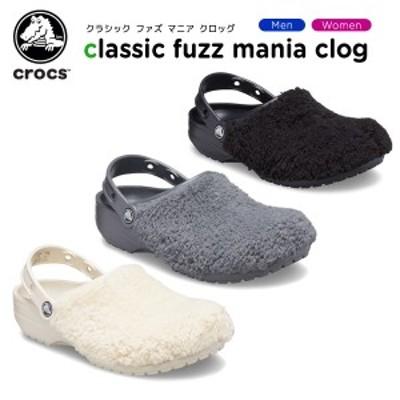 クロックス(crocs) クラシック ファズ マニア クロッグ(classic fuzz mania clog) 男性用/女性用/ボア/サンダル/シューズ[C/B]