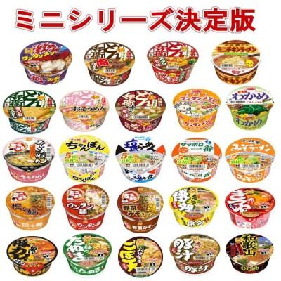 マルちゃん 日清食品 サッポロ一番 ヒガシフーズ カップ麺 ミニサイズ 東京拉麺も追加した決定版 マンスリー 38食セット 関東圏送料無料