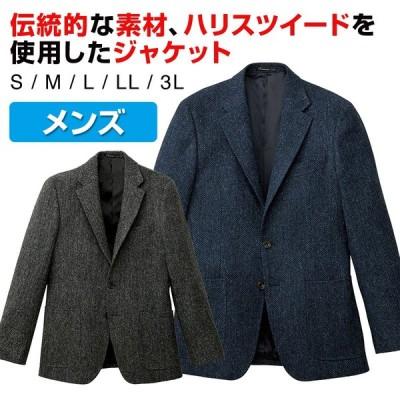 ジャケット ハリスツイード 紳士服 メンズ フォーマル オフィス ビジネス スーツ ヘリンボーン 総裏 ウール FJ0024M