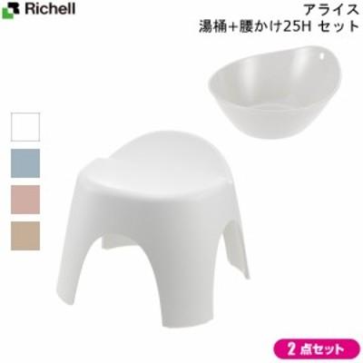 アライス 腰かけ 25H&湯桶 お風呂2点セット リッチェル 洗いやすい