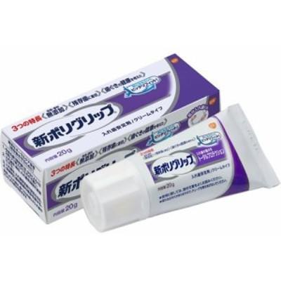 新ポリグリップ トータルプロテクション 入れ歯安定剤(20g)[入れ歯安定剤 クッション]