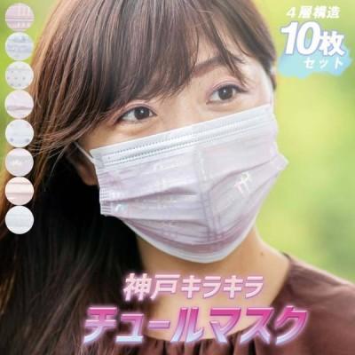 不織布 神戸 キラキラチュールマスク