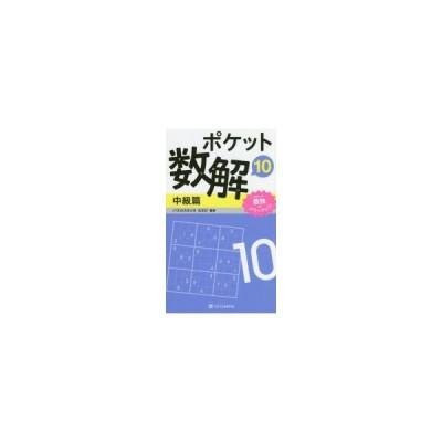 ポケット数解 10中級篇 パズルスタジオわさび/編著