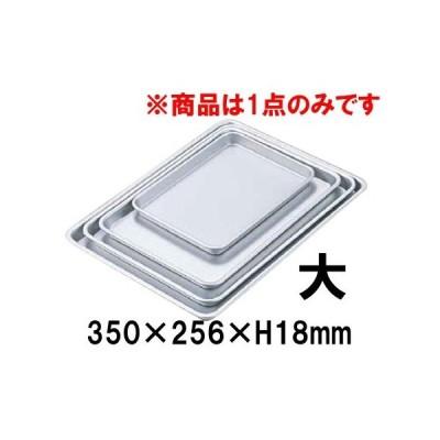 アルマイト ケーキ盆 大(350×256×H18) 業務用 製菓用 ディスプレイ お盆 お膳 トレー (7-0137-1201)