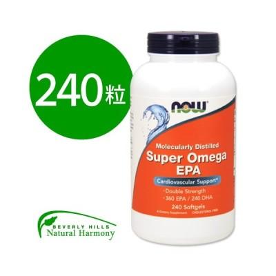 DHA EPA サプリ スーパーオメガEPA 240粒 NOW Foods ナウフーズ