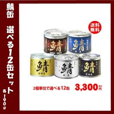 送料無料 鯖缶12入り (水煮・味噌煮・醤油煮・食塩不使用・黒胡椒・にんにく入り)