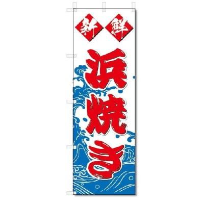 のぼり のぼり旗 新鮮 浜焼き (W600×H1800)