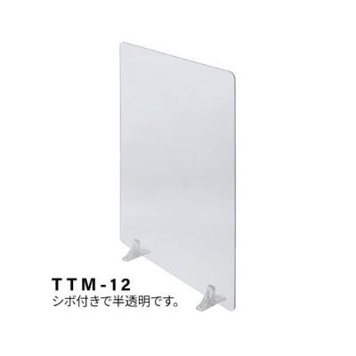 卓上パーテーション (540×400) 半透明 TTM-12/プロ用/新品/送料別途見積