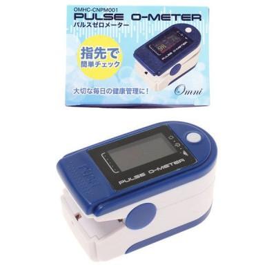 パルスゼロメーター OMHC-CNPM001 心拍数 パルスメーター 健康管理 非医療用 オムニ OMHCCNPM001