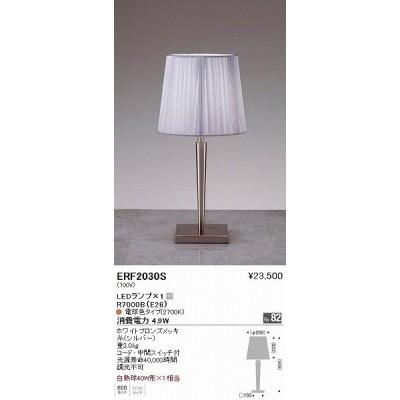 ERF2030S 遠藤照明 スタンド LED