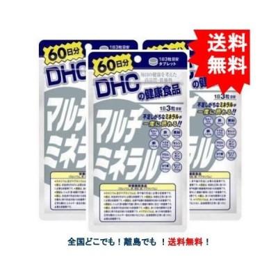 【DHC】 マルチミネラル 60日分 (180粒入) × 3個セット 【送料無料 / 当日発送】