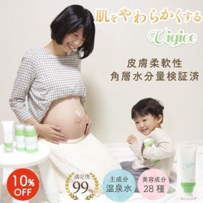 妊娠線予防クリーム Vigiee マタニティクリーム オーガニック 妊娠線ケア 妊娠線予防 敏感肌 妊娠 マタニティ ビギー50g