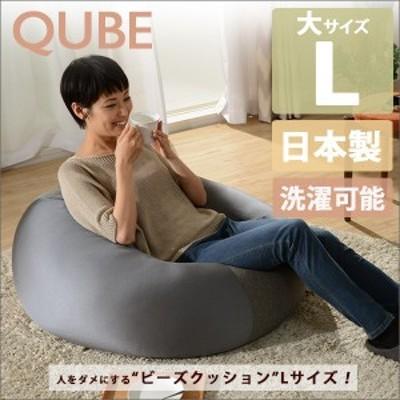 ビーズクッション L ビーズクッション 日本製 クッション カバーリングタイプ QUBE A601