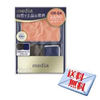 ★送料無料★カネボウ メディア ブライトアップチークN OR04