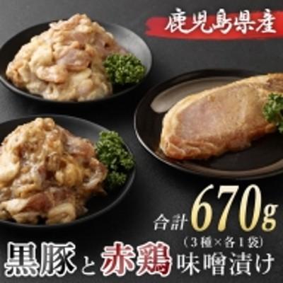 Z-625 鹿児島県産の赤鶏と黒豚の味噌漬けセット3種類各1袋 合計670g