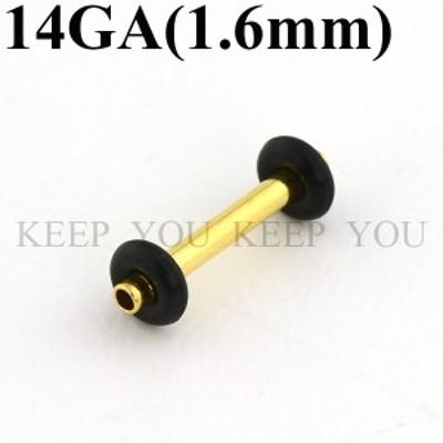 【メール便対応】チューブ ゴールド 14GA(1.6mm) ボディーピアス サージカルステンレス アイレット 両側をゴムで固定┃