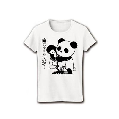 「俺じゃ…だめか…」ぱんだ リブクルーネックTシャツ(ホワイト)
