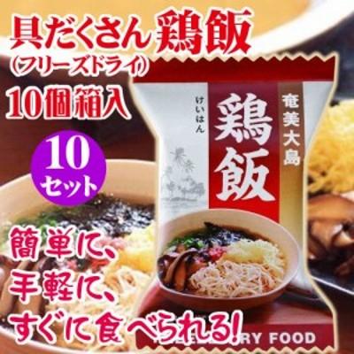 具だくさん 鶏飯 フリーズドライ 10個入り×10箱 鹿児島 奄美大島 メレンゲの気持ち 条件付き送料無料