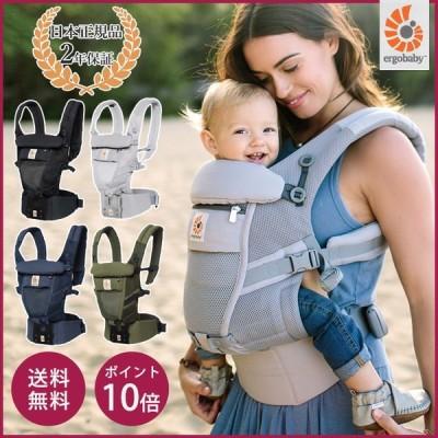 正規代理店保証付 エルゴ アダプト クールエア ベビー用品 赤ちゃん ママ 子守帯 ベビーキャリア お出掛け 抱っこひも 抱っこ紐 だっこ