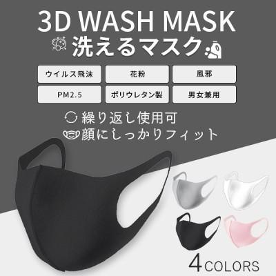 1枚販売 ウレタン3Dマスク 洗えるマスク WASH MASK 繰り返し使える 水洗い おしゃれ 大人用 男性用 女性用 黒マスク 大きめ 個包装 ブラック マスク ホワイト 白 クロ 水着マスク 素