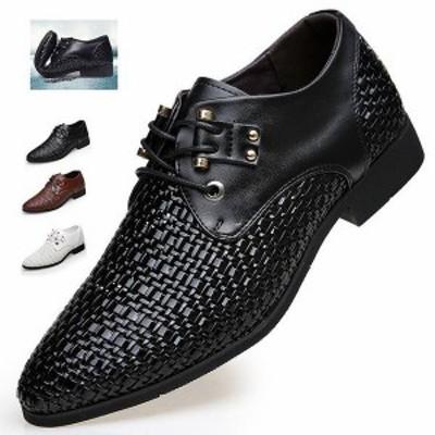ビジネスシューズ メンズ 革靴 編込み 通気性 レースアップ 防滑ソール 外羽根 紳士靴 父の日
