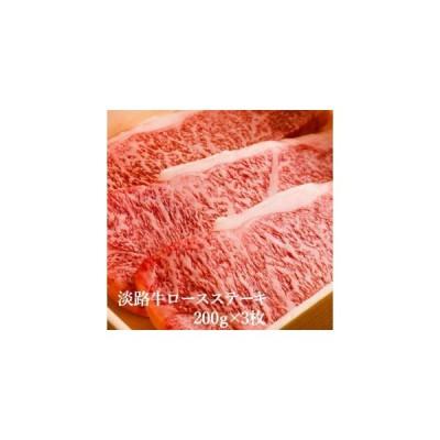 ふるさと納税 BX61SM-C 【淡路牛】ロースステーキ 200g×3枚 兵庫県南あわじ市