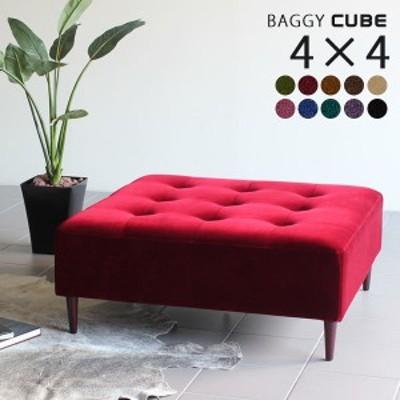 ベンチソファー 二人掛け ソファー ベンチ 背もたれなし 日本製 正方形 Baggy Cube 4×4 モケット