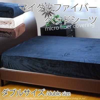 マイクロファイバー ボックスシーツ/ダブル 洗える ベッドカバー