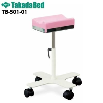 アトムカート上肢台小 tb-501-01 高田ベッド製作所 肘置き 注射台 医療用 診察室備品 据え置き 診察用 採血 昇降式 カラフル