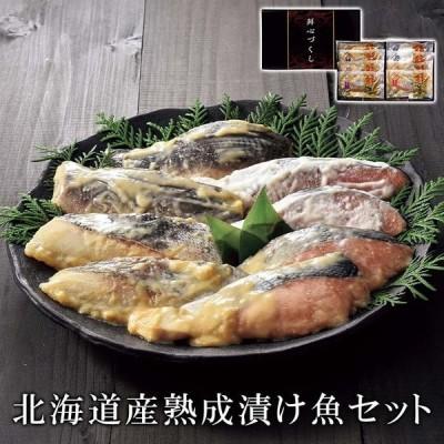 北海道産熟成漬け魚セット 送料無料 西京漬 粕漬  鮭 さけ 鱈 たら 魚食べ比べ 北海道グルメ お取り寄せグルメ 北海道産  エスケイフーズ