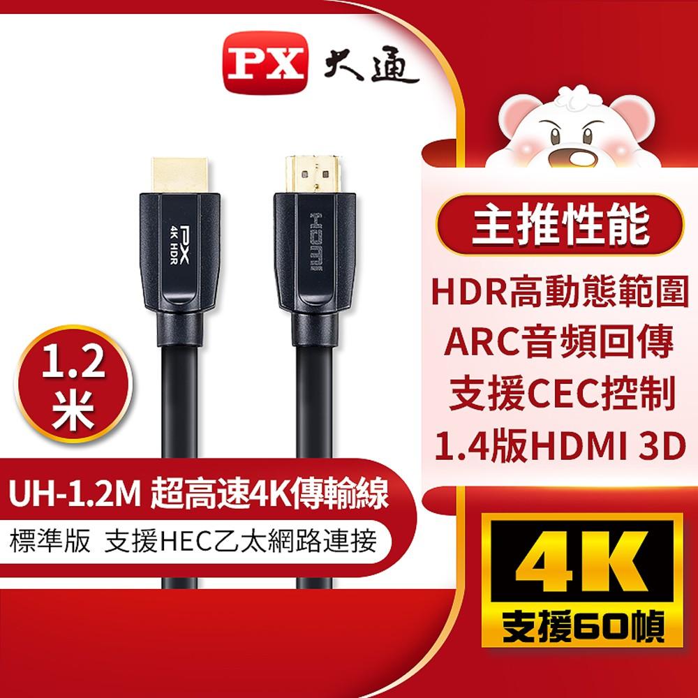 大通 HDMI線 HDMI to HDMI2.0協會認證 4K 60Hz公對公高畫質影音傳輸線1.2M~5M
